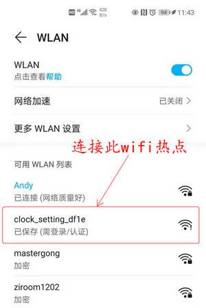 WIFI 列表_300.jpg